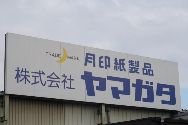 紙製品ひとすじ約100年の歴史ある企業にチャレンジするチャンス☆