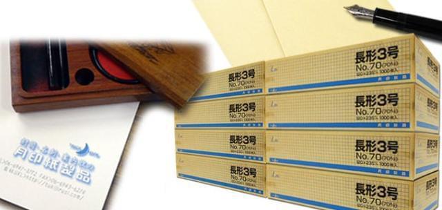 """自社ブランド""""月印紙製品""""の営業品目は各種封筒製品を中心にはがき、名刺、各種ノベルティ商品など多岐に渡ります。"""