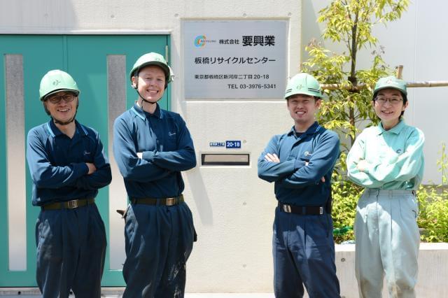 株式会社要興業 大森リサイクリセンター
