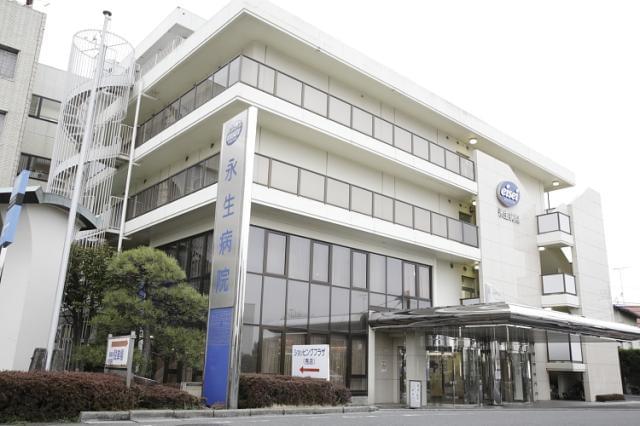 ◆ 『永生病院』についてご紹介します ◆