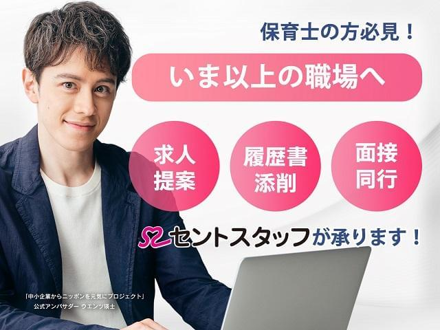 セントスタッフ株式会社 広島支店