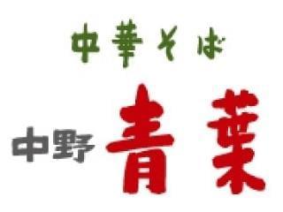 中華そば 青葉