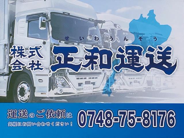 株式会社正和(せいわ)運送