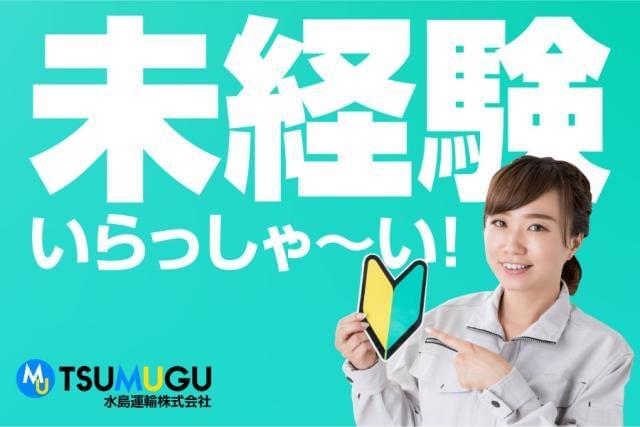 水島運輸株式会社 011-02