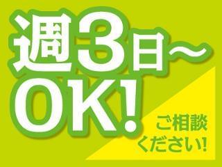 株式会社スタッフサービス・メディカル 横浜オフィス(お仕事No.I10112972)
