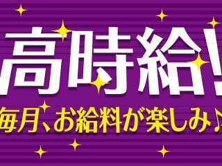 【介護のお仕事】交通費全額支給★!!