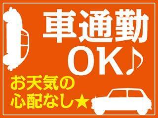 株式会社スタッフサービス・メディカル 相模原オフィス(お仕事No.I10117212)