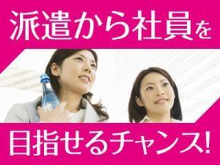 株式会社スタッフサービス・メディカル 新横浜オフィス(お仕事No.I10056085)