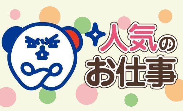 株式会社ホットスタッフ大阪/NS-002