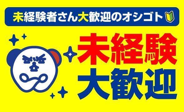 株式会社ホットスタッフ大阪/AS-179