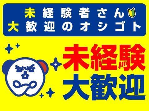 株式会社ホットスタッフ大阪/MY-036