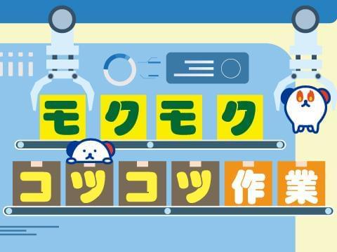 株式会社ホットスタッフ大阪/MY-031
