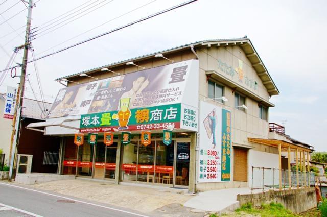 株式会社塚本畳商店