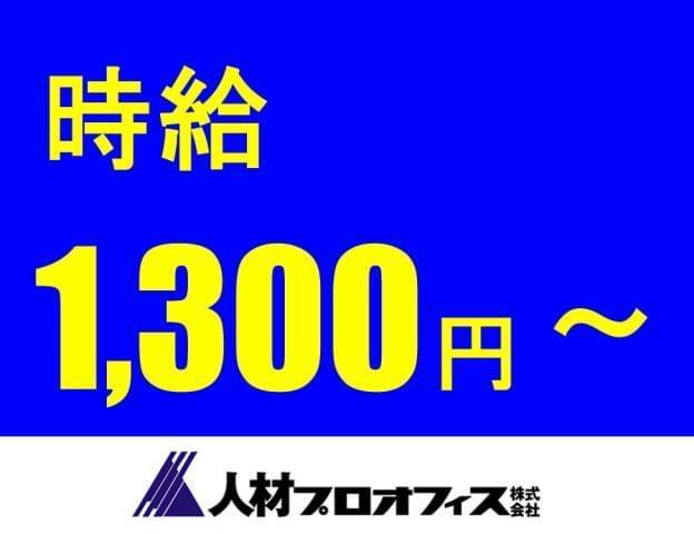 高時給で月の半分お休み♪それで月収25万円以上!