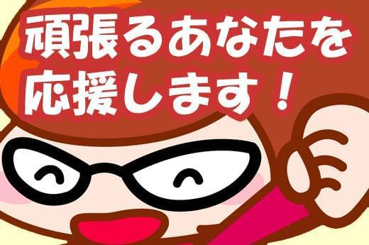 人材プロオフィス株式会社 津山営業所/13-1117の求人画像