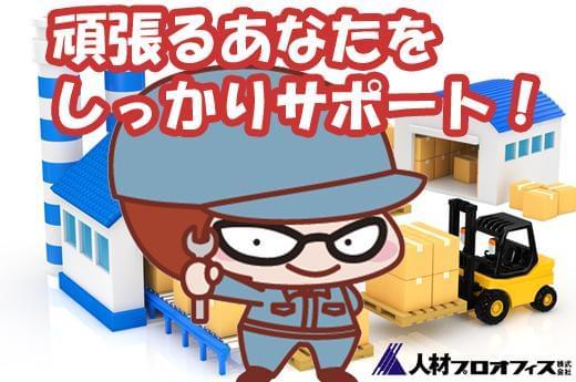 人材プロオフィス㈱岡山営業所/2-458