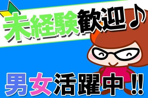 人材プロオフィス株式会社 金沢営業所/7-1332 1枚目