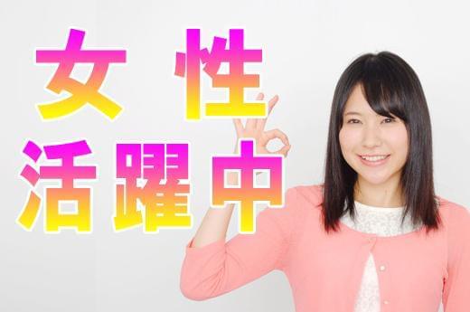 人材プロオフィス株式会社 金沢営業所/7-1280 1枚目