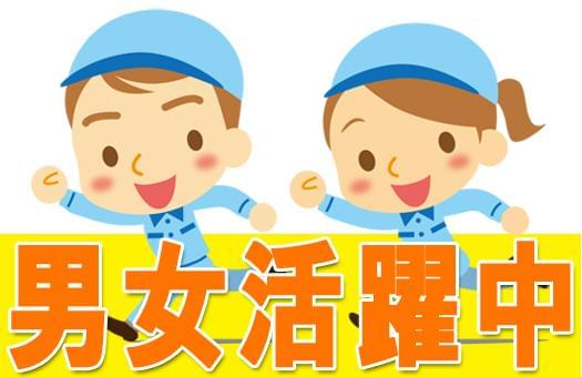 人材プロオフィス株式会社 静岡営業所/30-1207 1枚目