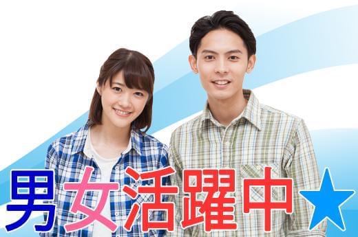 人材プロオフィス株式会社 北九州営業所/23-988