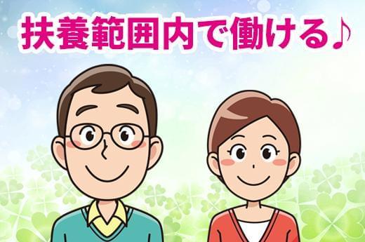 人材プロオフィス株式会社 広島営業所/11-1017の求人画像