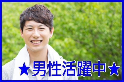 人材プロオフィス株式会社 金沢営業所/7-1278 1枚目