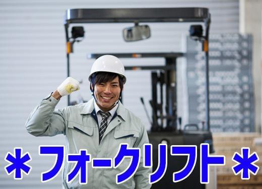 人材プロオフィス株式会社 金沢営業所/7-963 1枚目