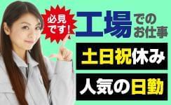 人材プロオフィス株式会社 金沢営業所/7-1045 1枚目