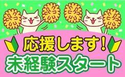 人材プロオフィス株式会社 富山営業所/8-1120 1枚目
