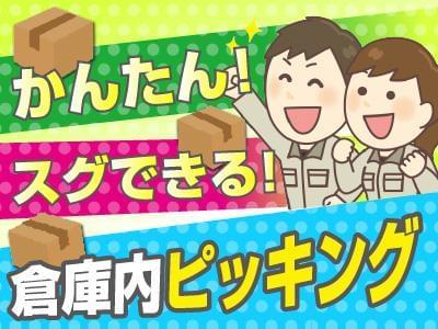 人材プロオフィス株式会社 金沢営業所/7-1157 1枚目