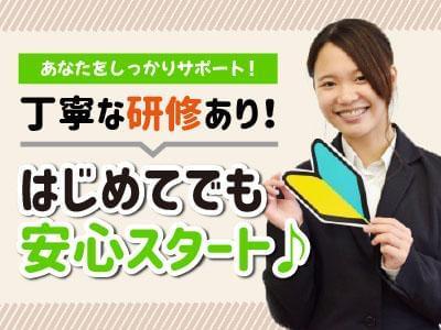 人材プロオフィス株式会社 金沢営業所/7-1408 1枚目