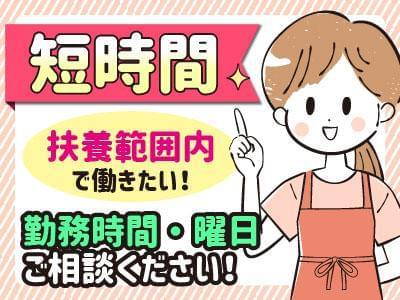 人材プロオフィス株式会社 金沢営業所/7-1382 1枚目