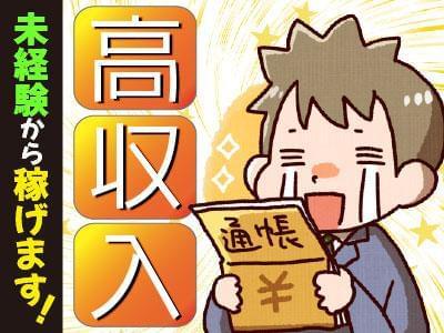 人材プロオフィス株式会社 金沢営業所/7-1379 1枚目