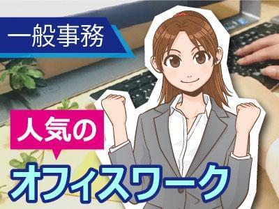 人材プロオフィス株式会社 金沢営業所/7-1378 1枚目