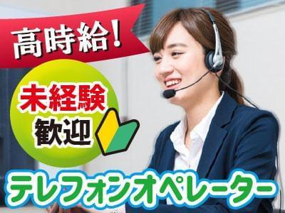 人材プロオフィス株式会社 富山営業所/8-1010 1枚目