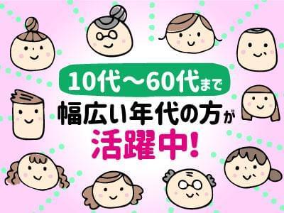 人材プロオフィス株式会社 金沢営業所/7-1413 1枚目