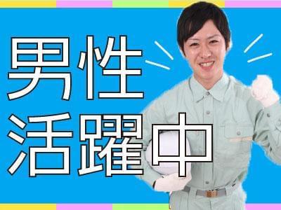 人材プロオフィス株式会社 金沢営業所/7-849/10575-a0014446 1枚目