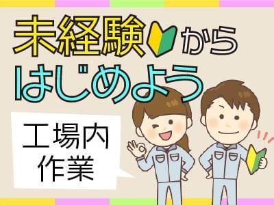 人材プロオフィス株式会社 宇都宮営業所/37-511 1枚目