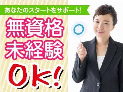 人材プロオフィス株式会社 金沢営業所/7-1366 1枚目