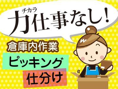 人材プロオフィス株式会社 富山営業所/8-1165