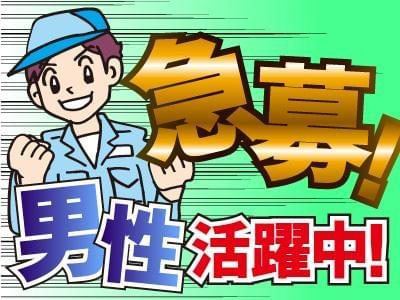 人材プロオフィス株式会社 金沢営業所/7-926