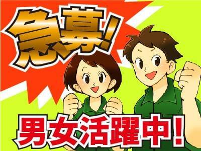 人材プロオフィス株式会社 金沢営業所/7-1214 1枚目