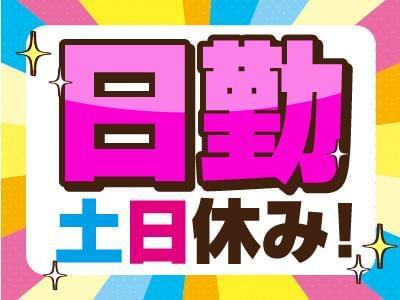人材プロオフィス株式会社 富山営業所/8-1180