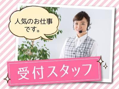 人材プロオフィス株式会社 金沢営業所/7-133201 1枚目