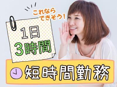 人材プロオフィス株式会社 埼玉営業所/12-918