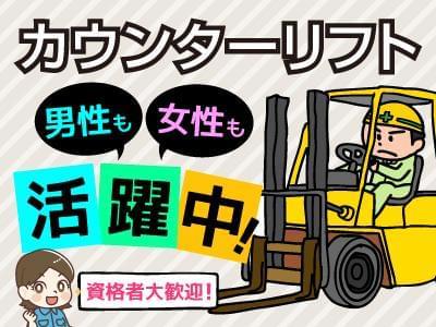人材プロオフィス株式会社 埼玉営業所/12-891