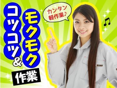 人材プロオフィス株式会社 金沢営業所/7-787