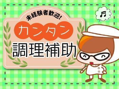 人材プロオフィス株式会社 岡山営業所/2-1750