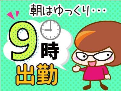 人材プロオフィス株式会社 岡山営業所/2-1544