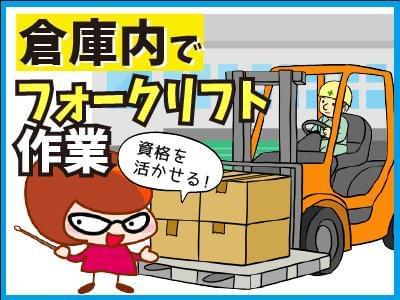 人材プロオフィス株式会社 堺営業所/39-048